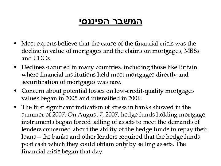 המשבר הפיננסי • Most experts believe that the cause of the financial crisis