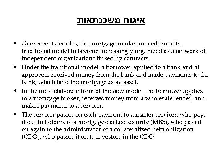 איגוח משכנתאות • Over recent decades, the mortgage market moved from its traditional