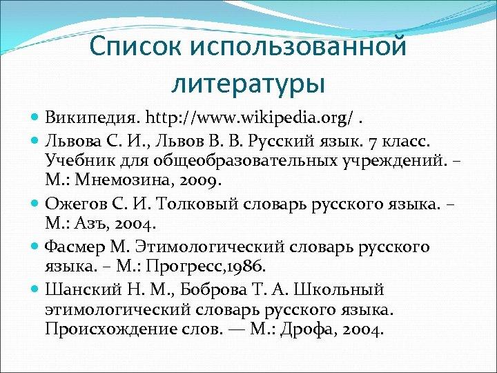 Список использованной литературы Википедия. http: //www. wikipedia. org/. Львова С. И. , Львов В.