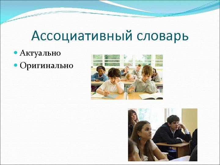 Ассоциативный словарь Актуально Оригинально