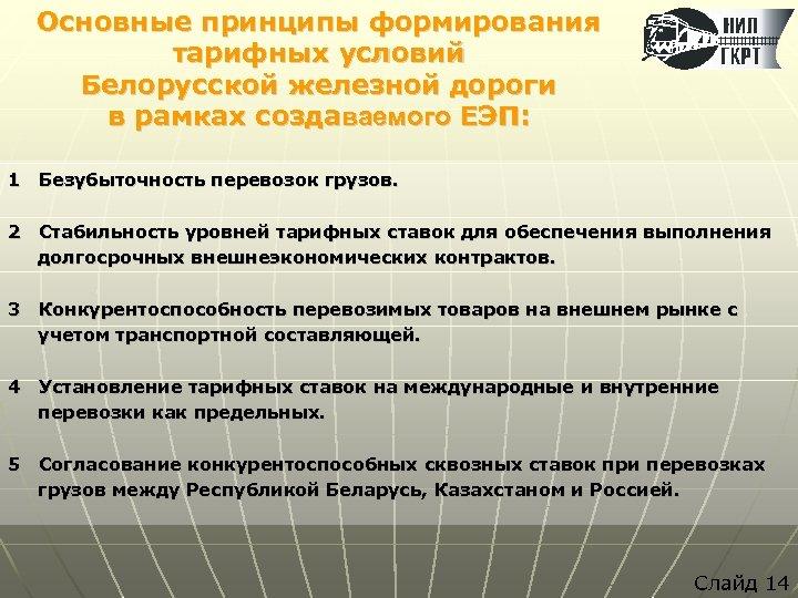 Основные принципы формирования тарифных условий Белорусской железной дороги в рамках создаваемого ЕЭП: 1 Безубыточность