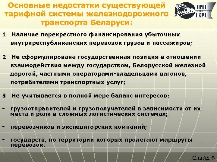 Основные недостатки существующей тарифной системы железнодорожного транспорта Беларуси: 1 Наличие перекрестного финансирования убыточных внутриреспубликанских