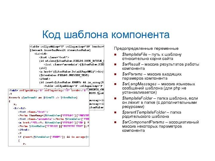Код шаблона компонента Предопределенные переменные $template. File – путь к шаблону относительно корня сайта