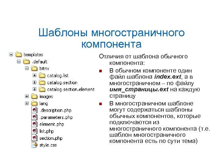 Шаблоны многостраничного компонента Отличия от шаблона обычного компонента: В обычном компоненте один файл шаблона