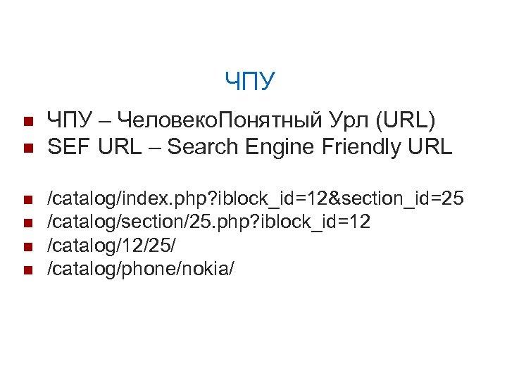 ЧПУ ЧПУ – Человеко. Понятный Урл (URL) SEF URL – Search Engine Friendly URL