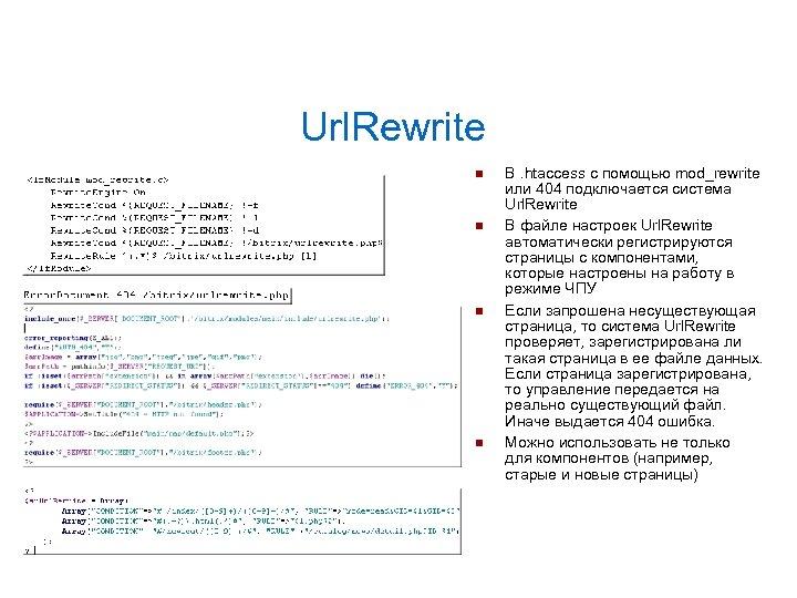 Url. Rewrite В. htaccess с помощью mod_rewrite или 404 подключается система Url. Rewrite В