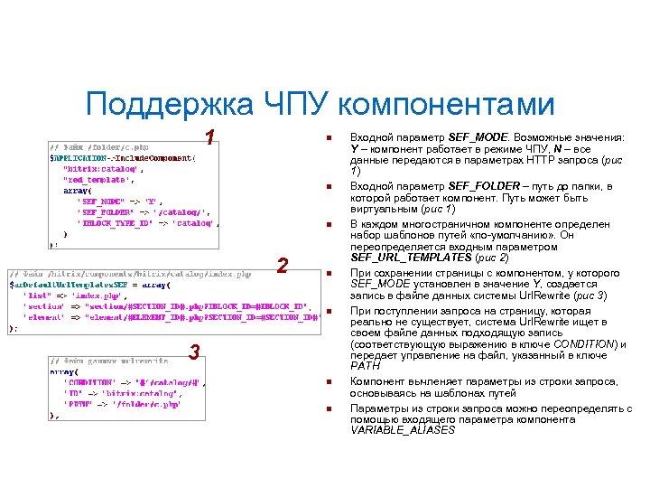 Поддержка ЧПУ компонентами 1 2 3 Входной параметр SEF_MODE. Возможные значения: Y – компонент