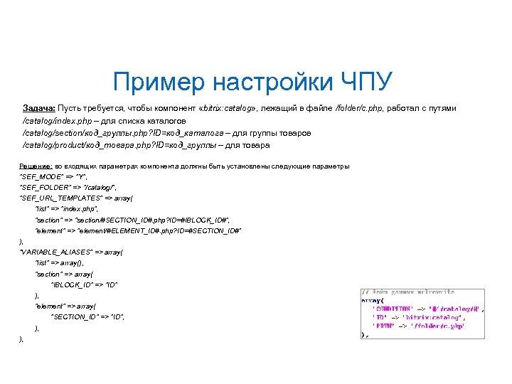 Пример настройки ЧПУ Задача: Пусть требуется, чтобы компонент «bitrix: catalog» , лежащий в файле