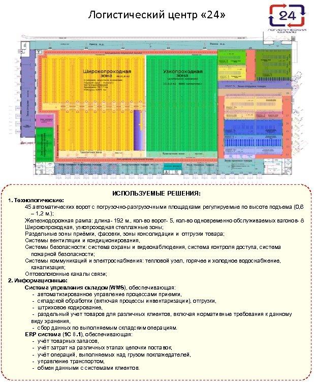 Логистический центр « 24» ИСПОЛЬЗУЕМЫЕ РЕШЕНИЯ: 1. Технологические: 45 автоматических ворот с погрузочно-разгрузочными площадками