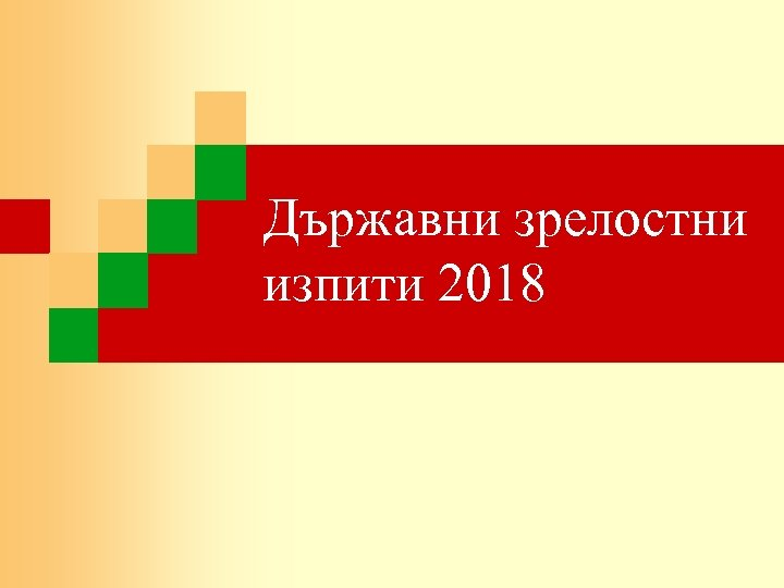 Държавни зрелостни изпити 2018
