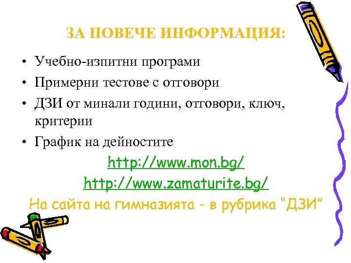 ЗА ПОВЕЧЕ ИНФОРМАЦИЯ: • Учебно-изпитни програми • Примерни тестове с отговори • ДЗИ от