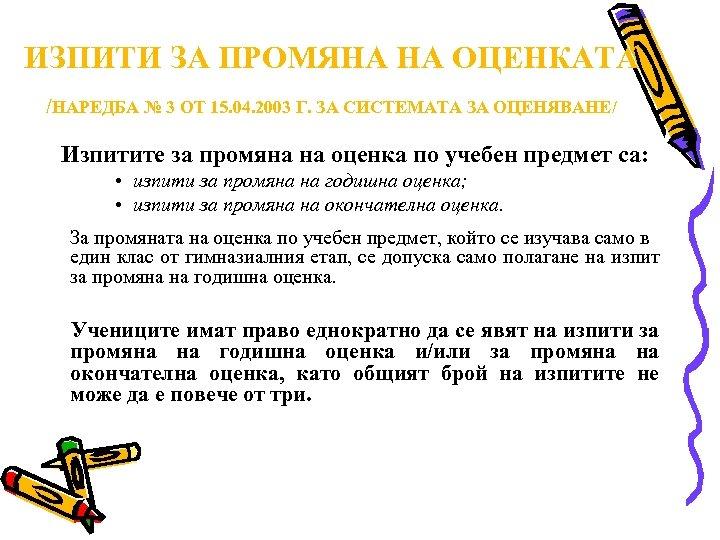 ИЗПИТИ ЗА ПРОМЯНА НА ОЦЕНКАТА /НАРЕДБА № 3 ОТ 15. 04. 2003 Г. ЗА