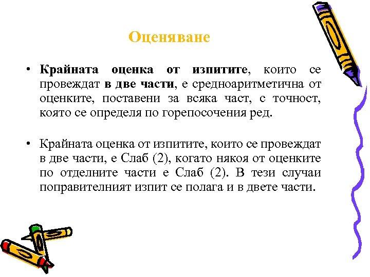 Оценяване • Крайната оценка от изпитите, които се провеждат в две части, е средноаритметична
