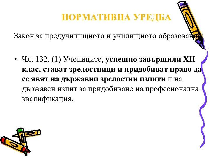НОРМАТИВНА УРЕДБА Закон за предучилищното и училищното образование: • Чл. 132. (1) Учениците, успешно