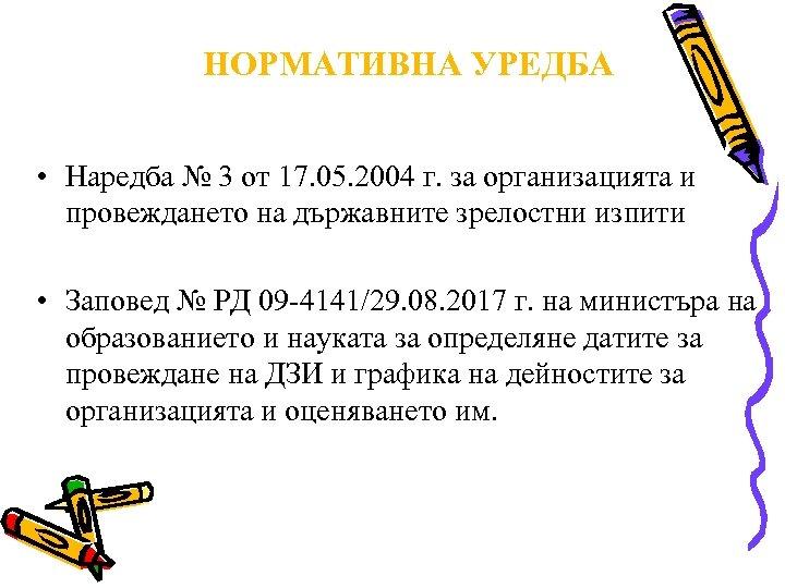 НОРМАТИВНА УРЕДБА • Наредба № 3 от 17. 05. 2004 г. за организацията и