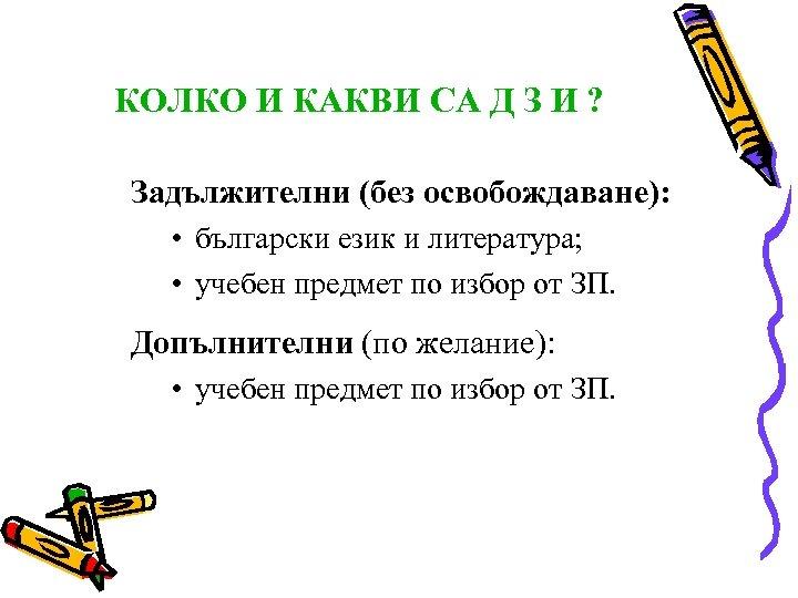 КОЛКО И КАКВИ СА Д З И ? Задължителни (без освобождаване): • български език