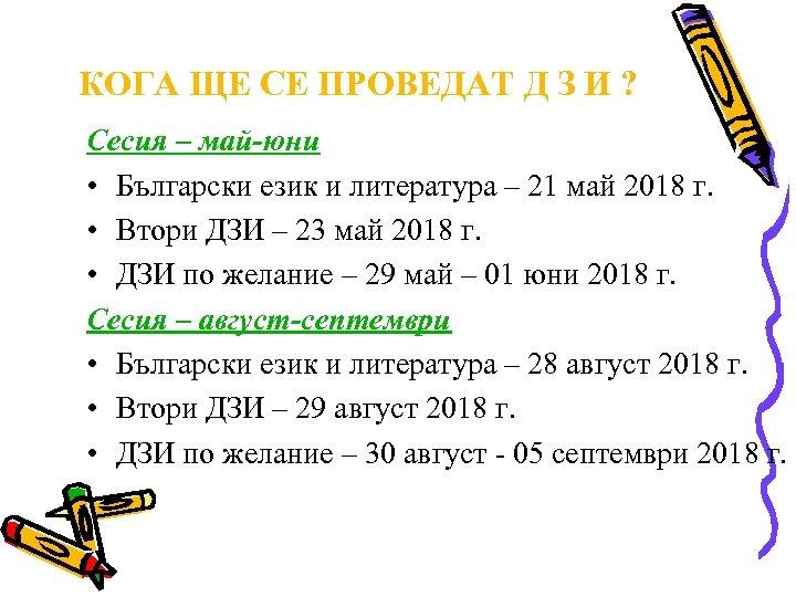 КОГА ЩЕ СЕ ПРОВЕДАТ Д З И ? Сесия – май-юни • Български език