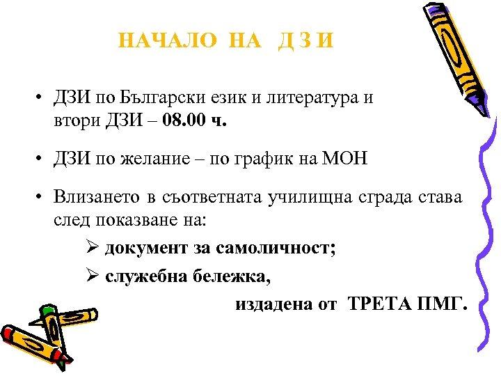 НАЧАЛО НА Д З И • ДЗИ по Български език и литература и втори