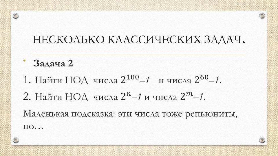 НЕСКОЛЬКО КЛАССИЧЕСКИХ ЗАДАЧ • .