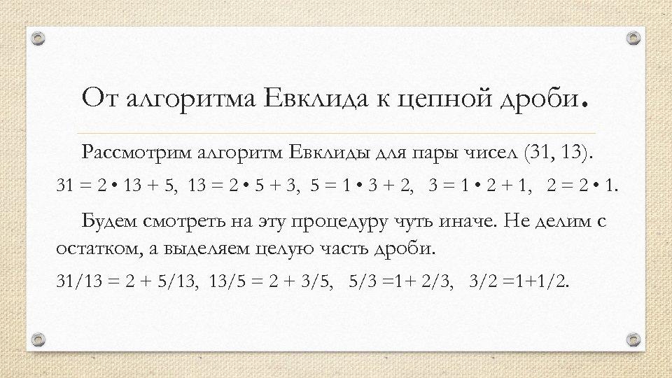 От алгоритма Евклида к цепной дроби . Рассмотрим алгоритм Евклиды для пары чисел (31,