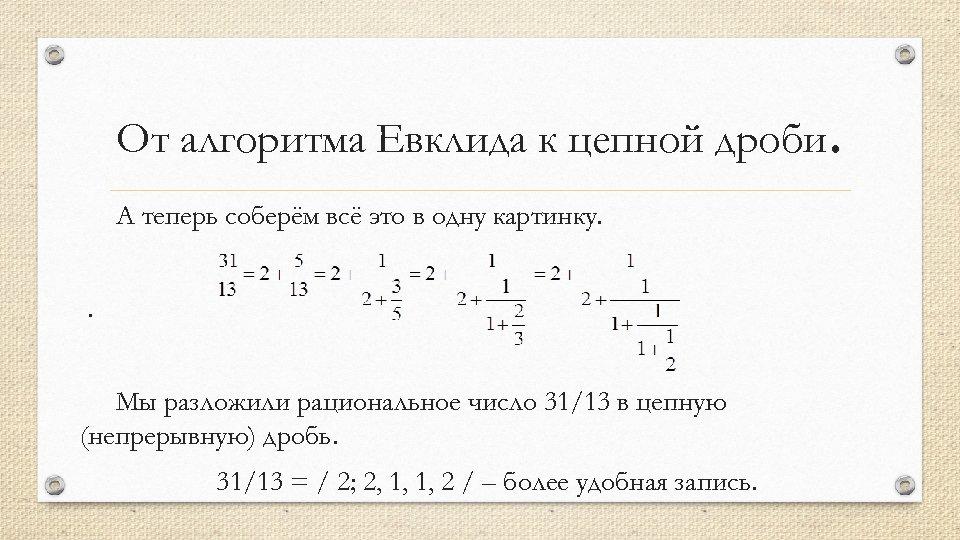 От алгоритма Евклида к цепной дроби А теперь соберём всё это в одну картинку.