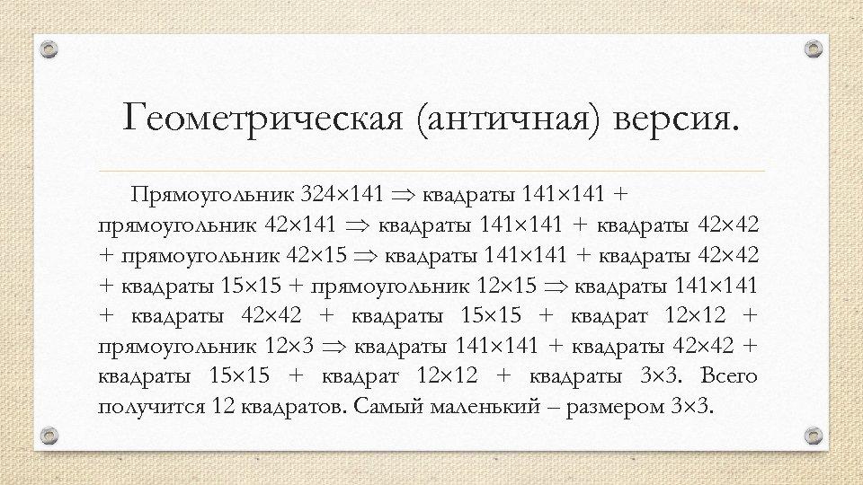 Геометрическая (античная) версия. Прямоугольник 324 141 квадраты 141 + прямоугольник 42 141 квадраты 141
