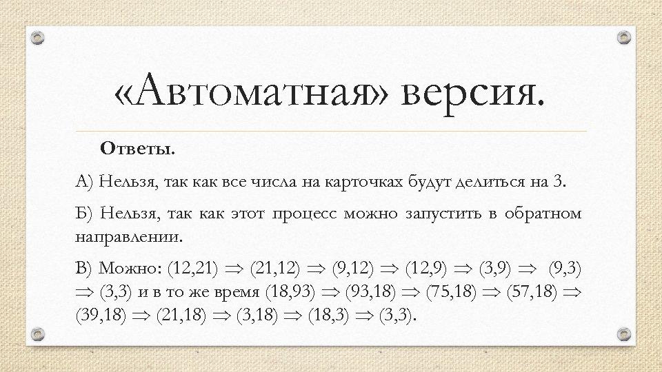«Автоматная» версия. Ответы. А) Нельзя, так как все числа на карточках будут делиться