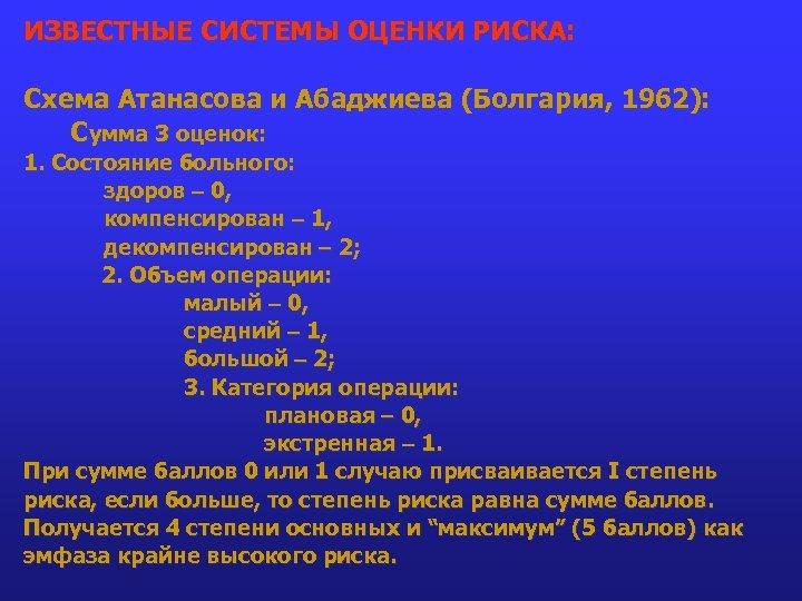 ИЗВЕСТНЫЕ СИСТЕМЫ ОЦЕНКИ РИСКА: Схема Атанасова и Абаджиева (Болгария, 1962): Сумма 3 оценок: 1.