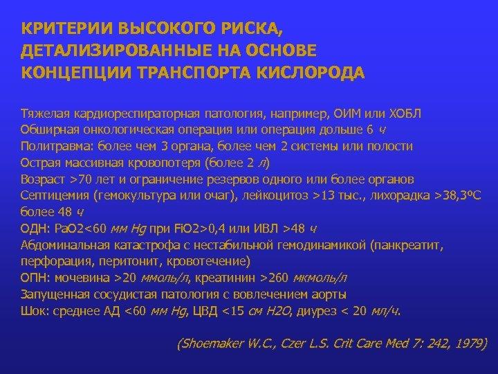 КРИТЕРИИ ВЫСОКОГО РИСКА, ДЕТАЛИЗИРОВАННЫЕ НА ОСНОВЕ КОНЦЕПЦИИ ТРАНСПОРТА КИСЛОРОДА Тяжелая кардиореспираторная патология, например, ОИМ