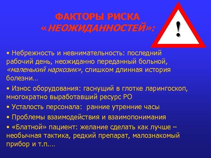 ФАКТОРЫ РИСКА «НЕОЖИДАННОСТЕЙ» : ! • Небрежность и невнимательность: последний рабочий день, неожиданно переданный
