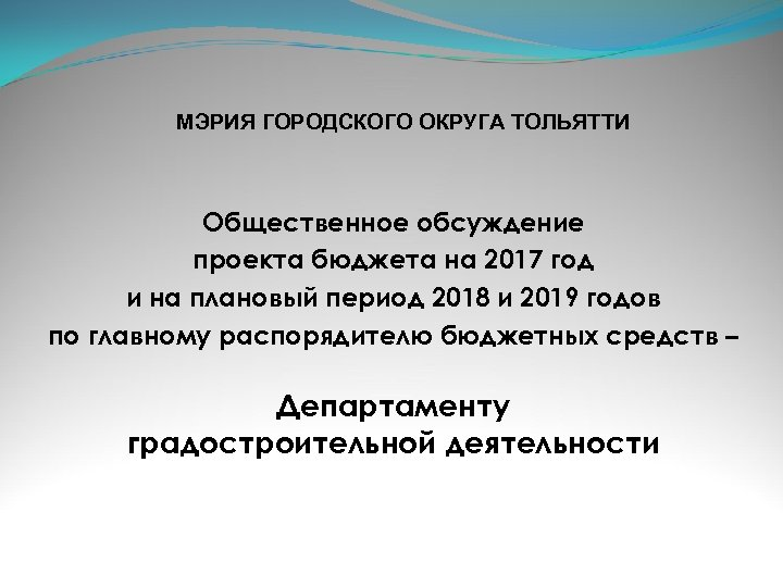 МЭРИЯ ГОРОДСКОГО ОКРУГА ТОЛЬЯТТИ Общественное обсуждение проекта бюджета на 2017 год и на плановый