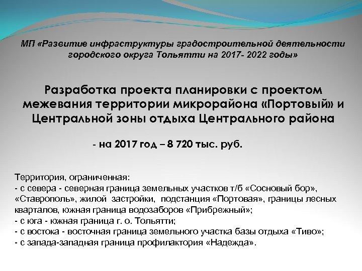 МП «Развитие инфраструктуры градостроительной деятельности городского округа Тольятти на 2017 - 2022 годы» Разработка