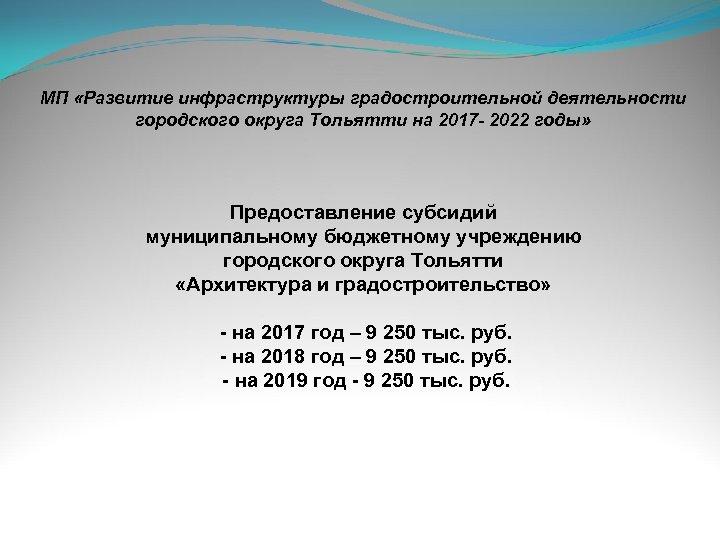МП «Развитие инфраструктуры градостроительной деятельности городского округа Тольятти на 2017 - 2022 годы» Предоставление