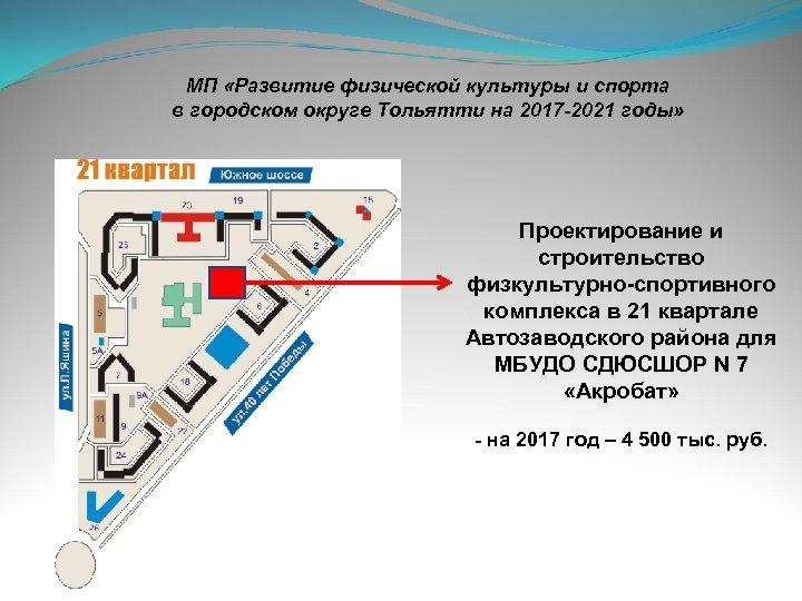 МП «Развитие физической культуры и спорта в городском округе Тольятти на 2017 -2021 годы»