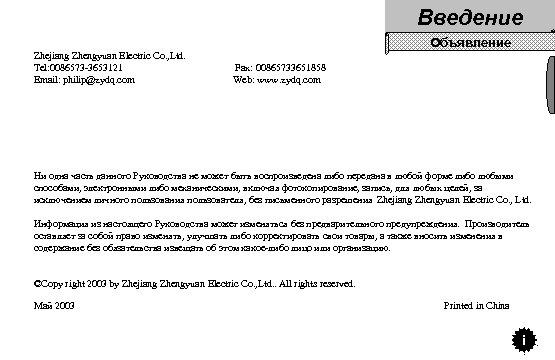 Введение Объявление Zhejiang Zhengyuan Electric Co. , Ltd. Tel: 0086573 -3653121 Email: philip@zydq. com