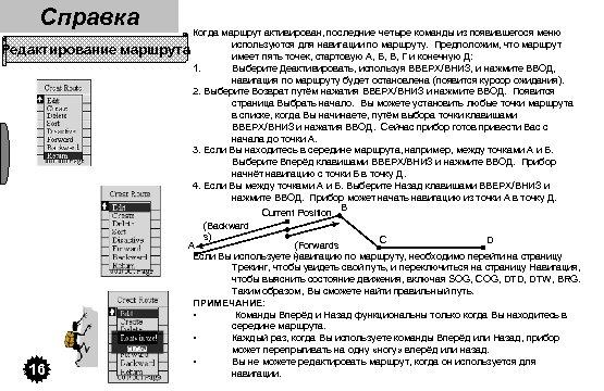 Справка Редактирование 16 Когда маршрут активирован, последние четыре команды из появившегося меню используются для