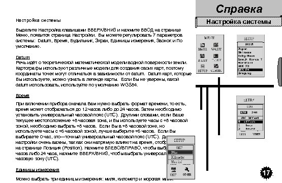 Справка Настройка системы Выделите Настройка клавишами ВВЕРХ/ВНИЗ и нажмите ВВОД на странице Меню, появится