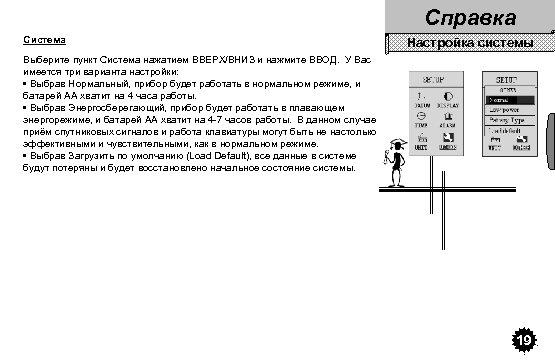 Справка Система Настройка системы Выберите пункт Система нажатием ВВЕРХ/ВНИЗ и нажмите ВВОД. У Вас