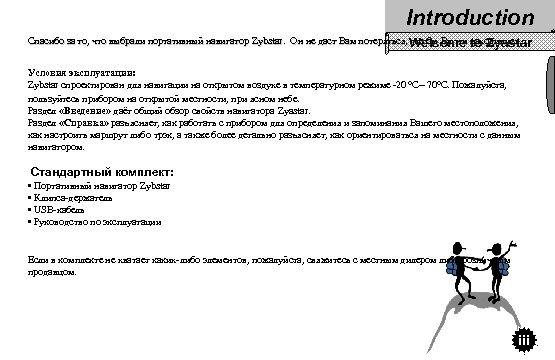 Introduction Спасибо за то, что выбрали портативный навигатор Zybstar. Он не даст Вам потеряться,
