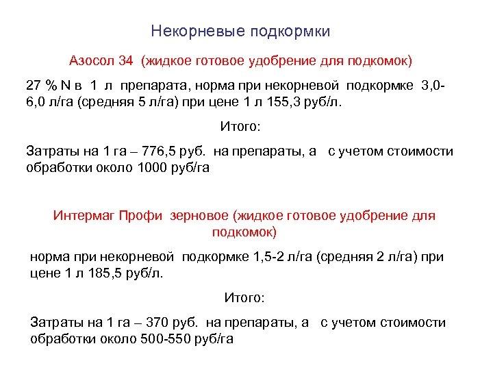 Некорневые подкормки Азосол 34 (жидкое готовое удобрение для подкомок) 27 % N в 1