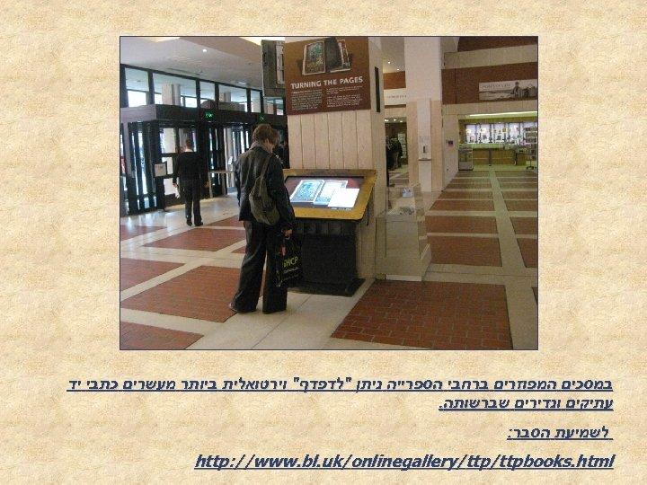 במסכים המפוזרים ברחבי הספרייה ניתן