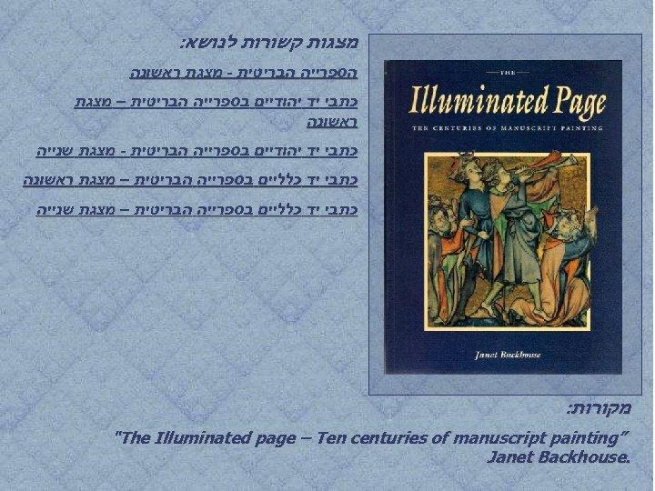 מצגות קשורות לנושא: הספרייה הבריטית - מצגת ראשונה כתבי יד יהודיים בספרייה הבריטית