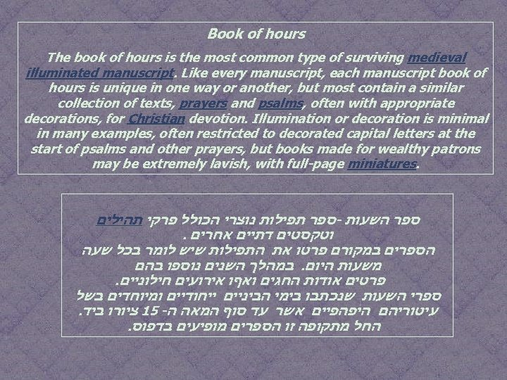 Book of hours The book of hours is the most common type of surviving