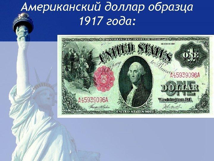 Американский доллар образца 1917 года: