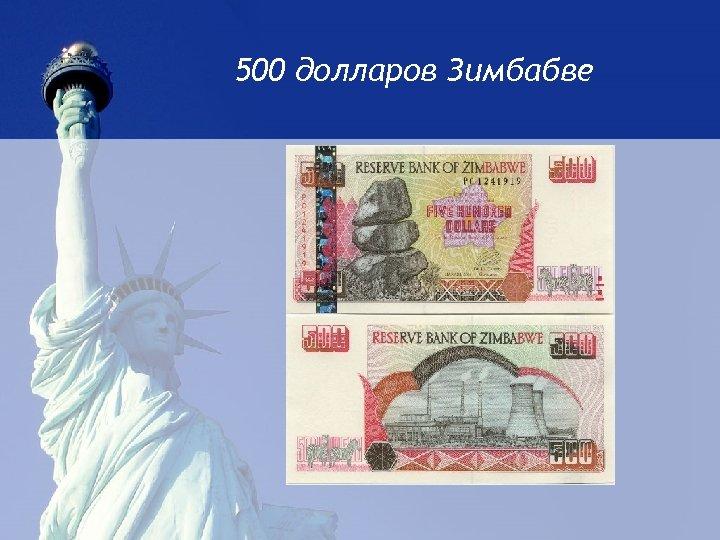 500 долларов Зимбабве