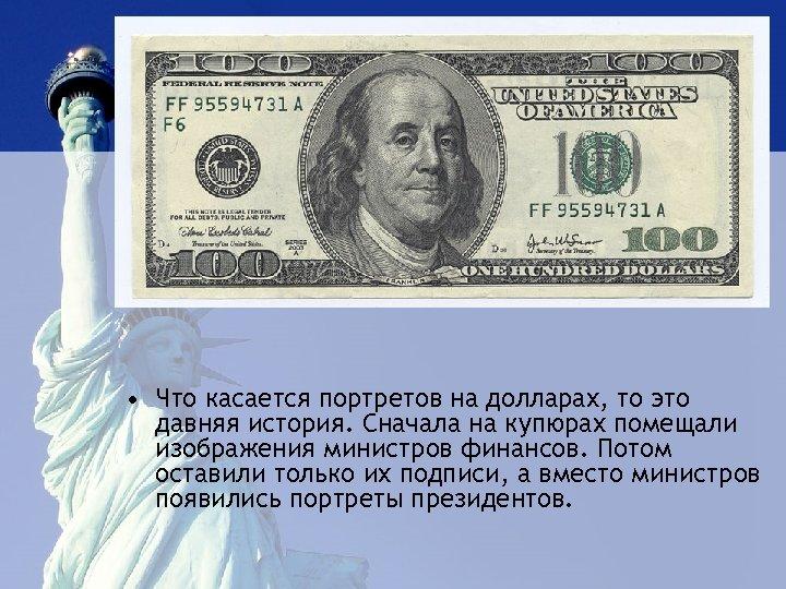• Что касается портретов на долларах, то это давняя история. Сначала на купюрах