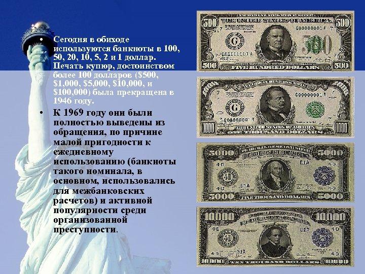 • Сегодня в обиходе используются банкноты в 100, 50, 20, 10, 5, 2