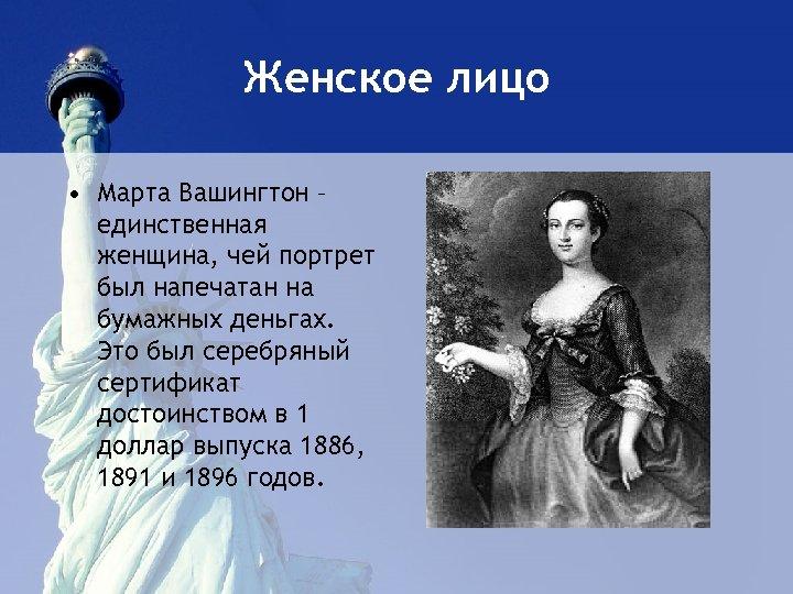 Женское лицо • Марта Вашингтон – единственная женщина, чей портрет был напечатан на бумажных
