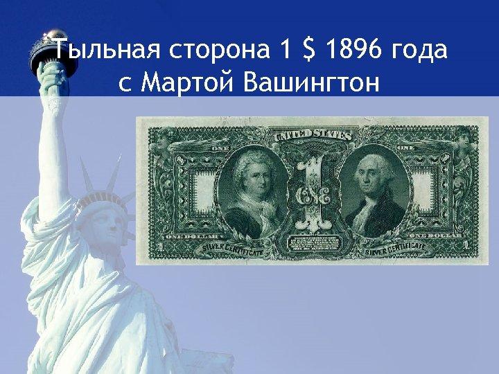 Тыльная сторона 1 $ 1896 года с Мартой Вашингтон