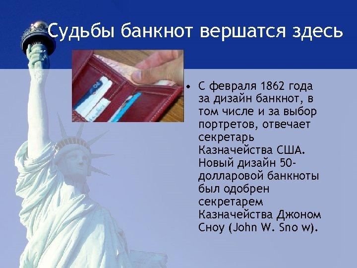 Судьбы банкнот вершатся здесь • С февраля 1862 года за дизайн банкнот, в том